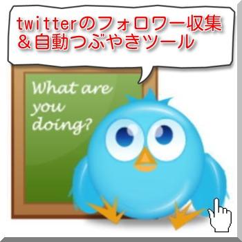 twitterのフォロワーを増やす自動集客ツールww