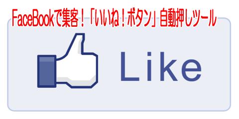 FaceBookで集客!「いいね!ボタン」自動押しツールがカンタンすぎるww