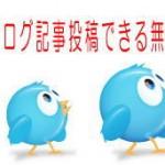 Twitter感覚でブログ記事投稿できる無料ツールが簡単便利!