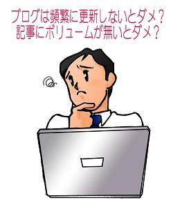 SEO対策には、ブログは毎日更新しないといけない!って聞くけど、そうでもなかったりする。その理由はコレ