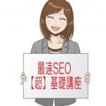 どうすれば検索エンジンで上位に表示されるの?初心者のためのSEO超基礎講座【動画】