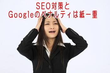 SEO対策とGoogleのペナルティは紙一重