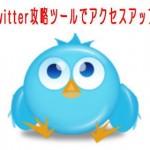 【裏技】Twitter(ツイッター)攻略ツールでアクセスアップ