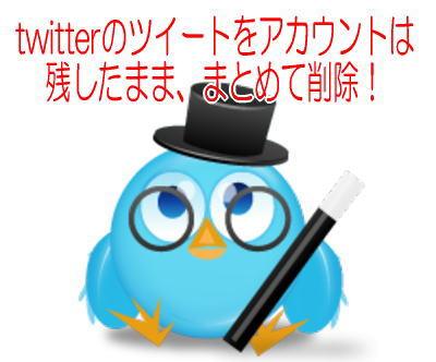 twitterのツイートを一括削除する方法。アカウントは残したまま、まとめて削除!